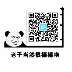 熊猫头伸出长胳膊竖大拇指二维码