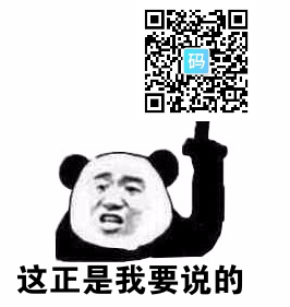 熊猫头嚣张手指着楼上二维码