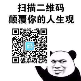 熊猫头猥琐阴笑举着二维码