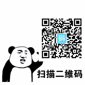 熊猫头翘嘴举着二维码