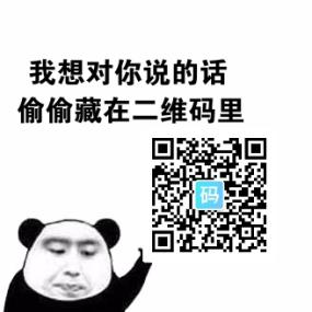 熊猫头撇嘴举着二维码
